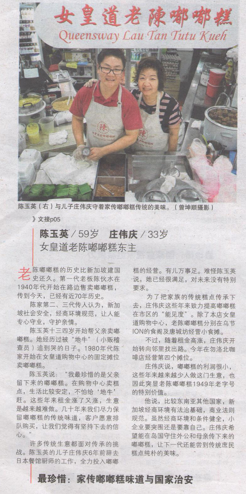 lianhezaobao 7th aug 16 crop.jpg