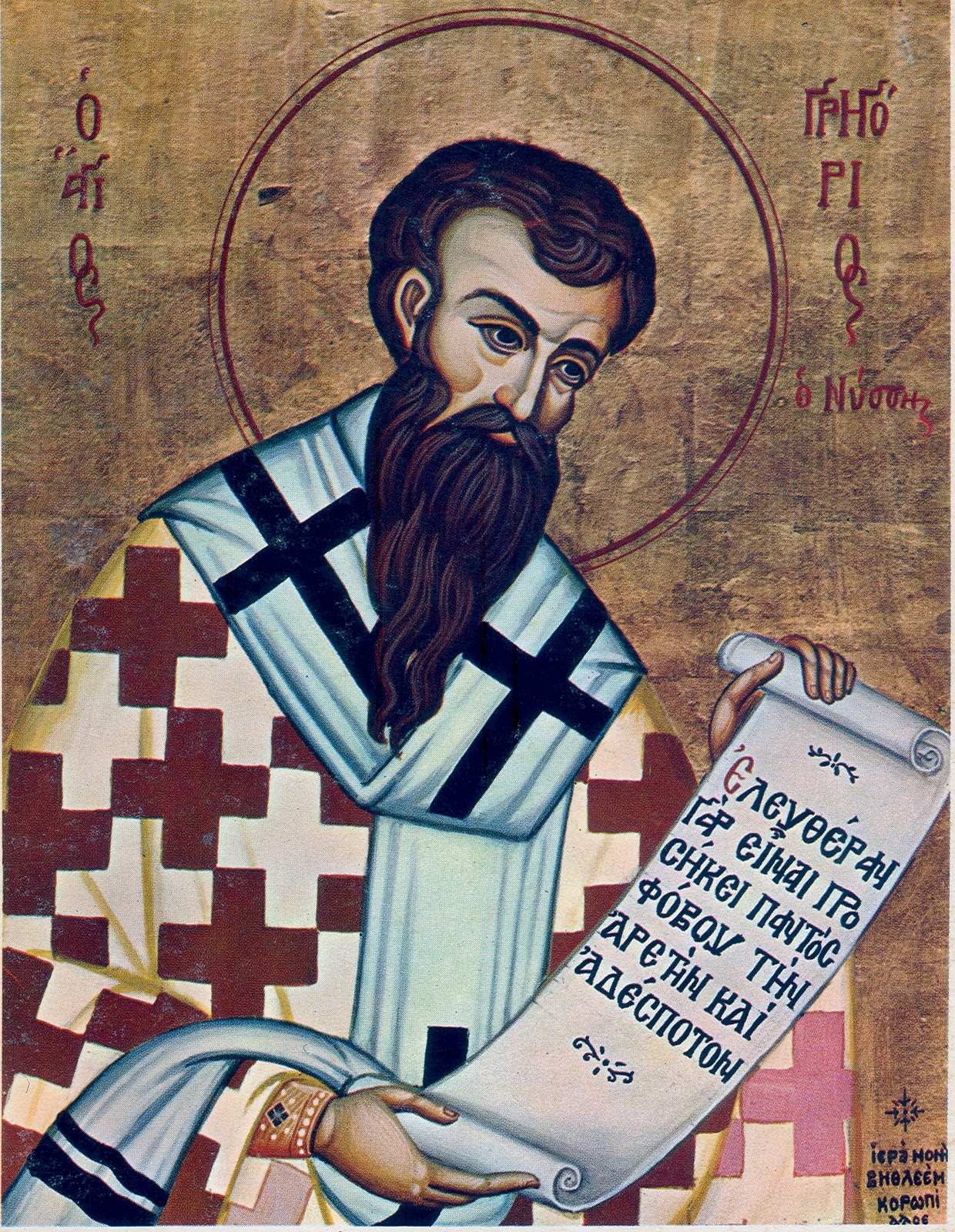 "St. Gregory of Nyssa - ""The life of virginity is the image of the blessedness that awaits us in the life to come"""