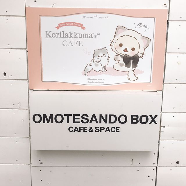 #korilakkuma pop up cafe 😍 #rbf17 #omotesandoboxcafeandspace #ometesando #themecafe #themefood #korilakkumacat #korilakkumacafe #コリラックマ #コリラックマカフェ #コリラックマねこ #表参道 #sanx #havingfunwithcutecats #pinkandcute