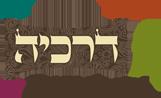 Deracheha_Logo_Transparent_161x98_201118.png