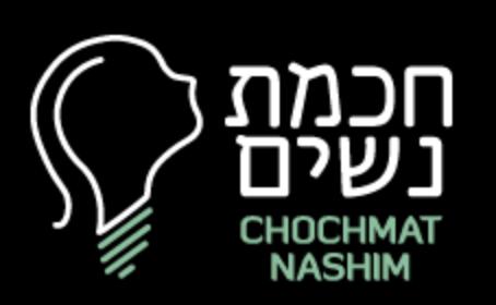chochmat-nashim-logo.-200.png