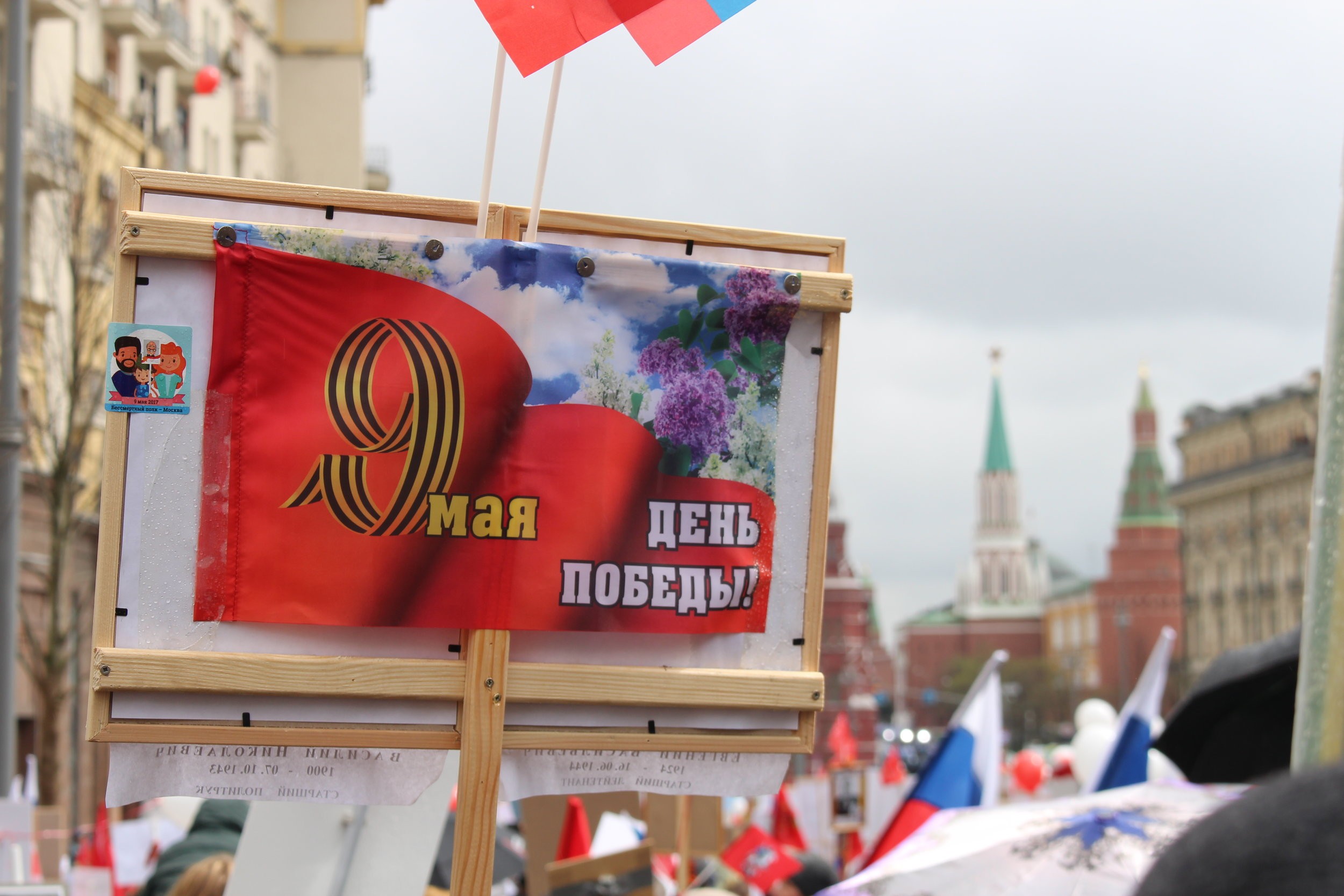 During the 'Immortal Regiment' march, heading for Red Square