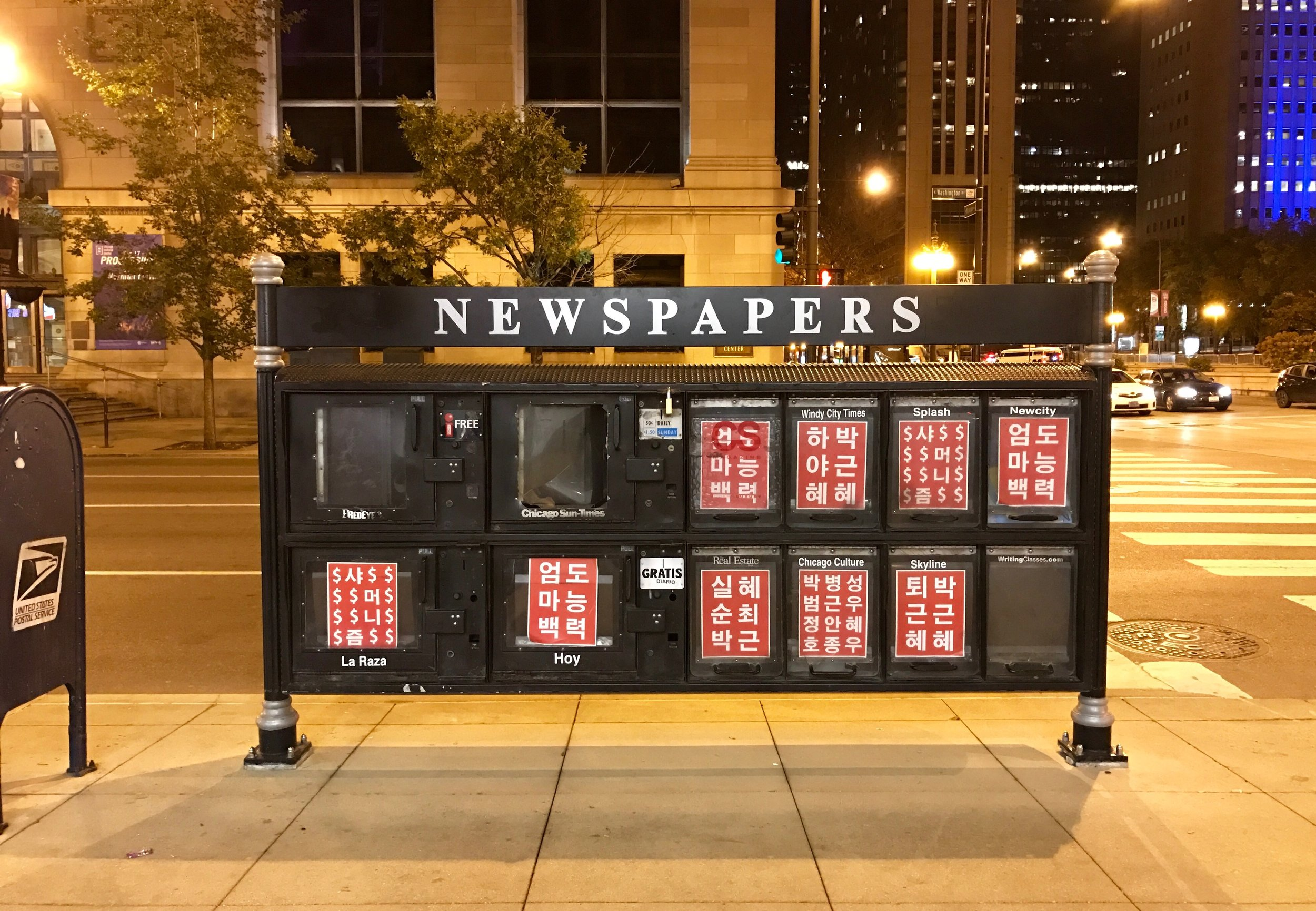 The  Oust Project  at a newsstand across Chicago Cultural Center, November 2016.
