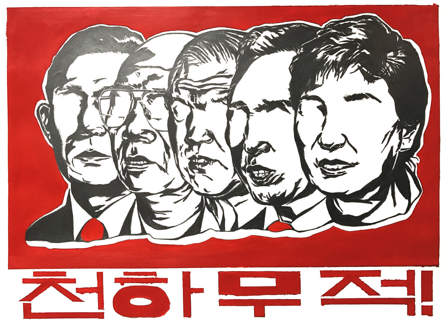 """Invincible!   (South Korean Right Wing Political Leaders)  (2017), Pencil and acrylic on paper, 22"""" x 30"""" (55.88 x 76.2 cm), Private collection"""