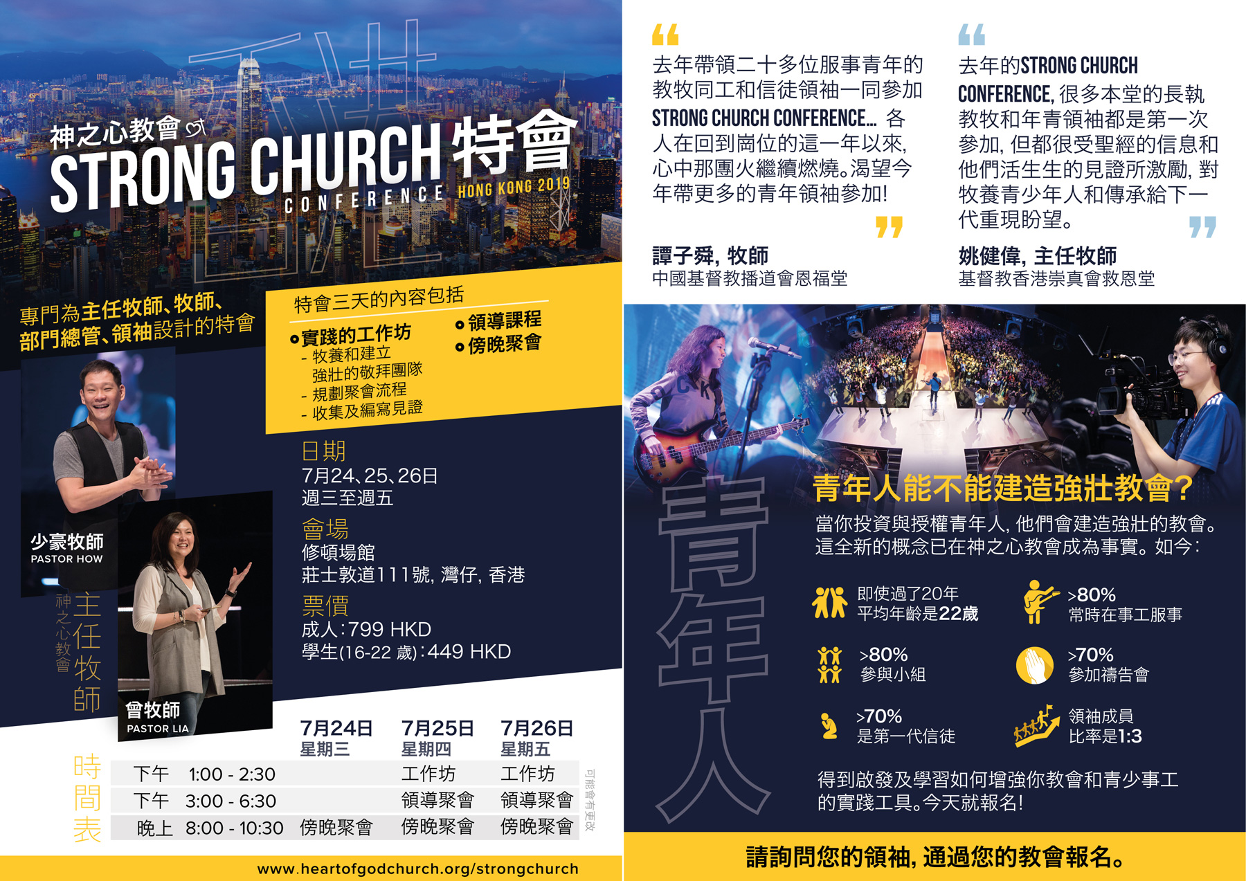Strong-Church-HK-2019-A5-Flyer-(web).jpg
