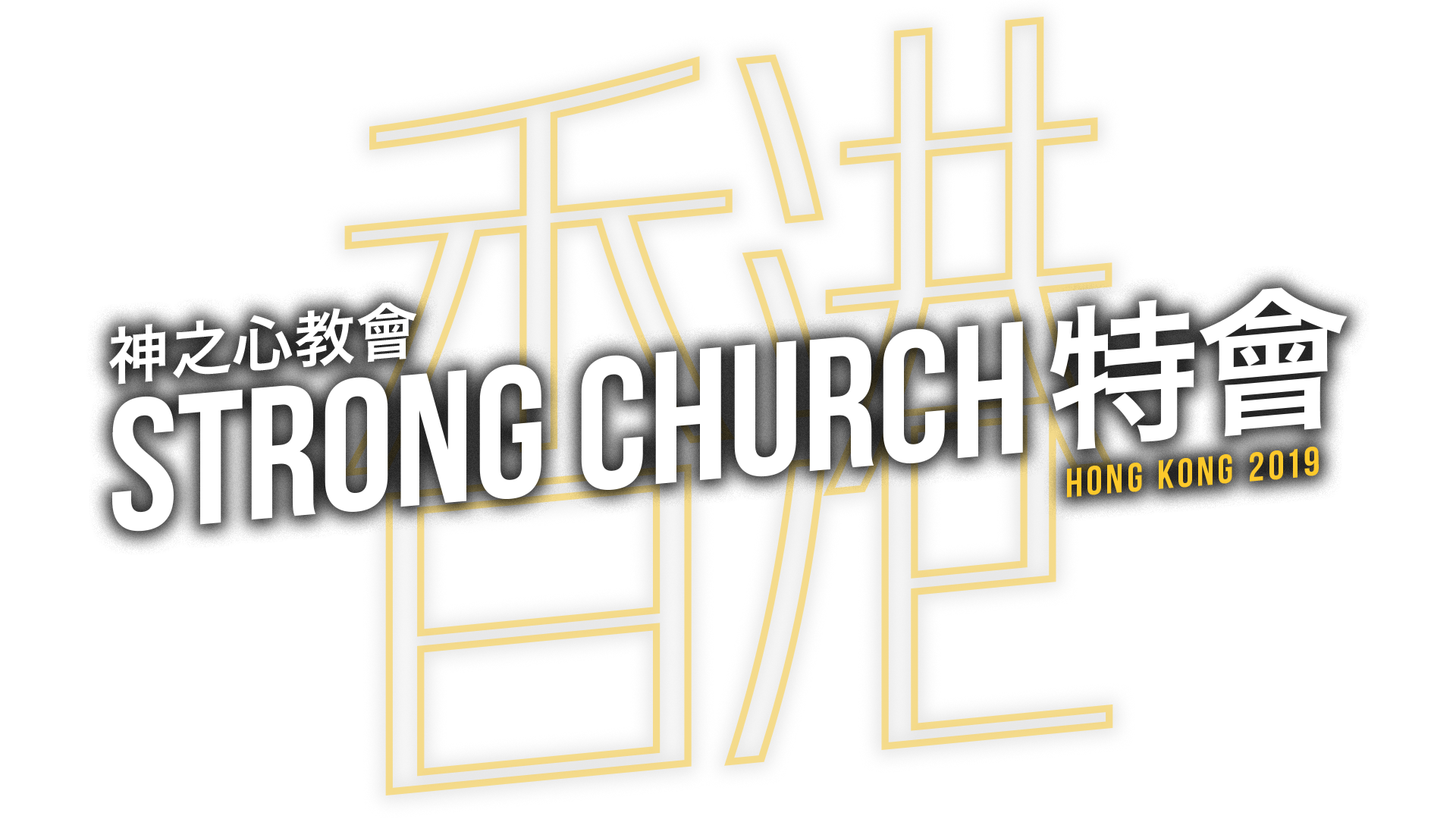 Strong-Church-Logo-2019-png.png