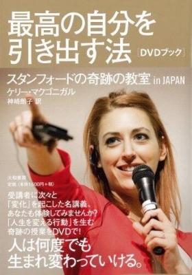 japandvdcover.jpg