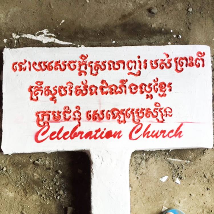 Sign indicating the gift of a new well from Celebration Church