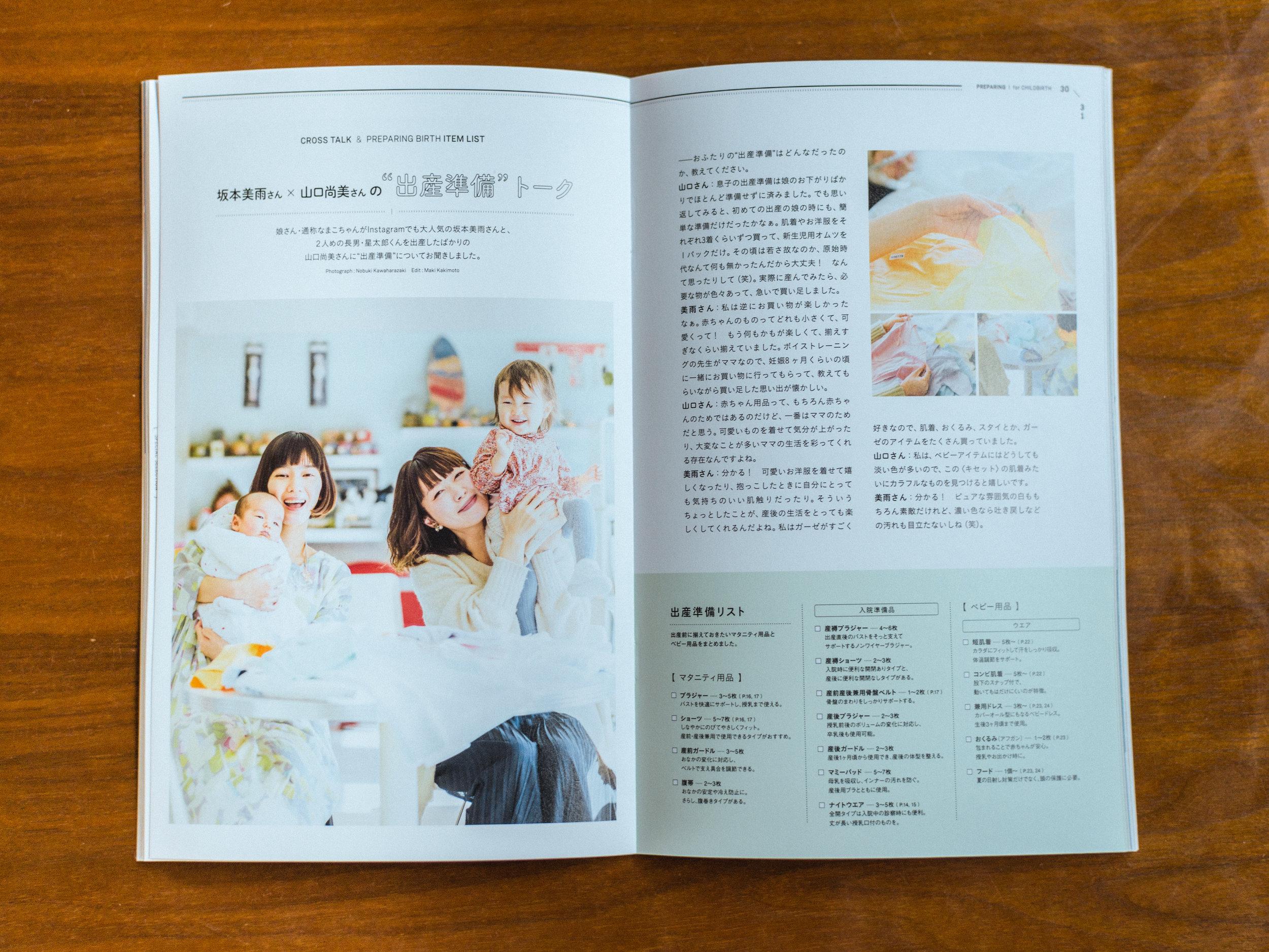 三越伊勢丹2017SS マタニティカタログにて、坂本美雨さん、山口尚美さんの対談ページの撮影担当させて頂きました。   http://www.isetanspecial.com/book/hellobabySS2017/