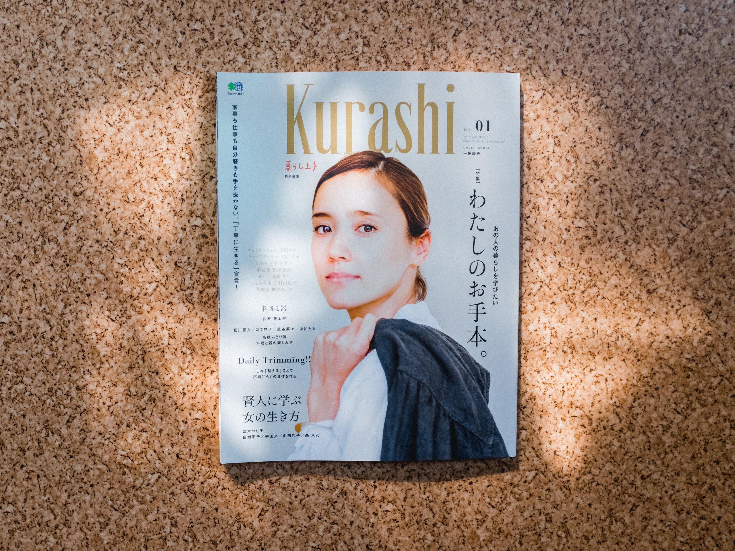 雑誌Kurashi Vol.1にて表紙にて一色紗英さん、巻頭ページにて引田かおりさん、他旅連載などたくさん撮影させていただいております。