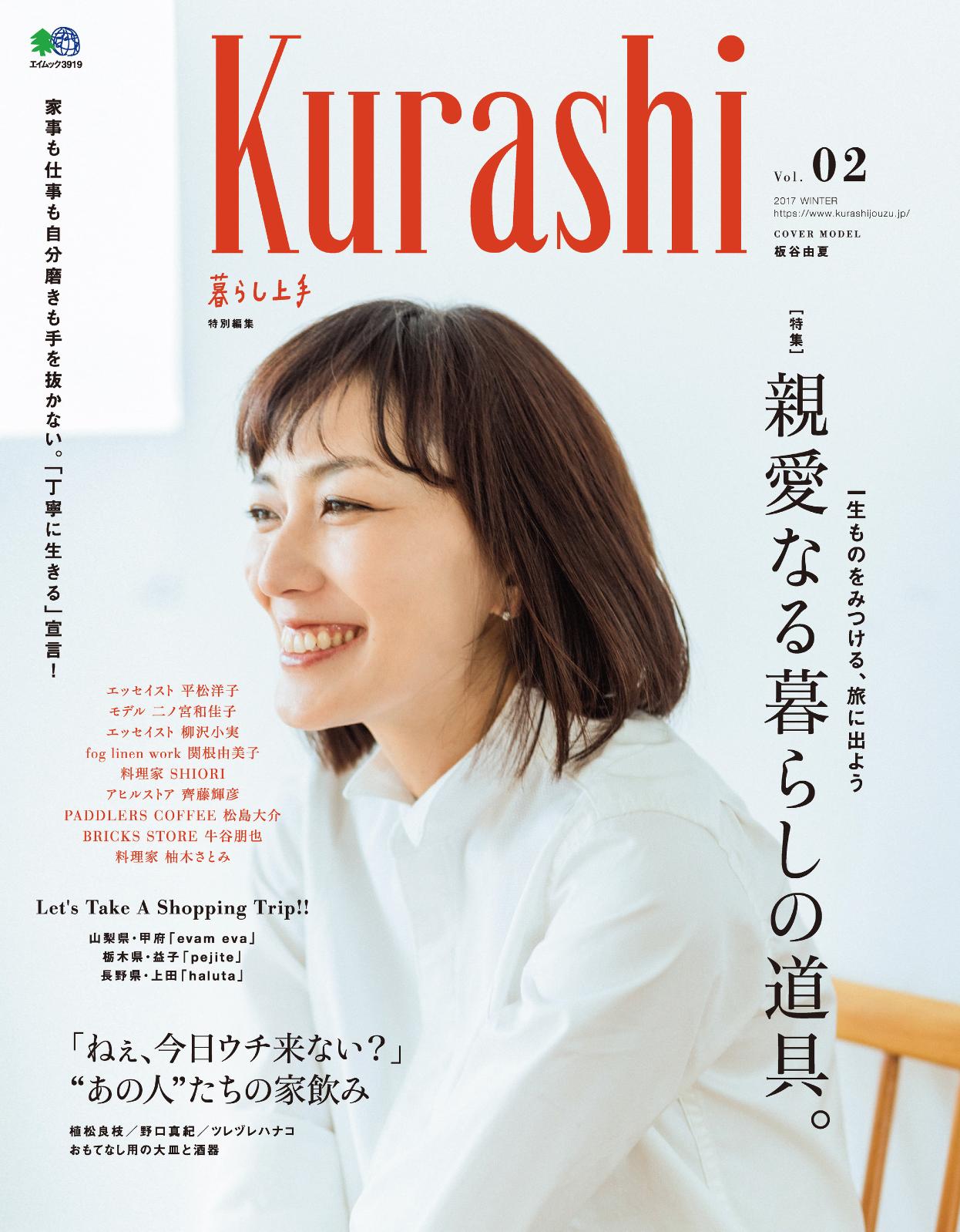 Kurashi.vol2表紙にて板谷由夏さん、中ページでは料理家SHIORIさん柚木さとみさん撮影させていただきました。