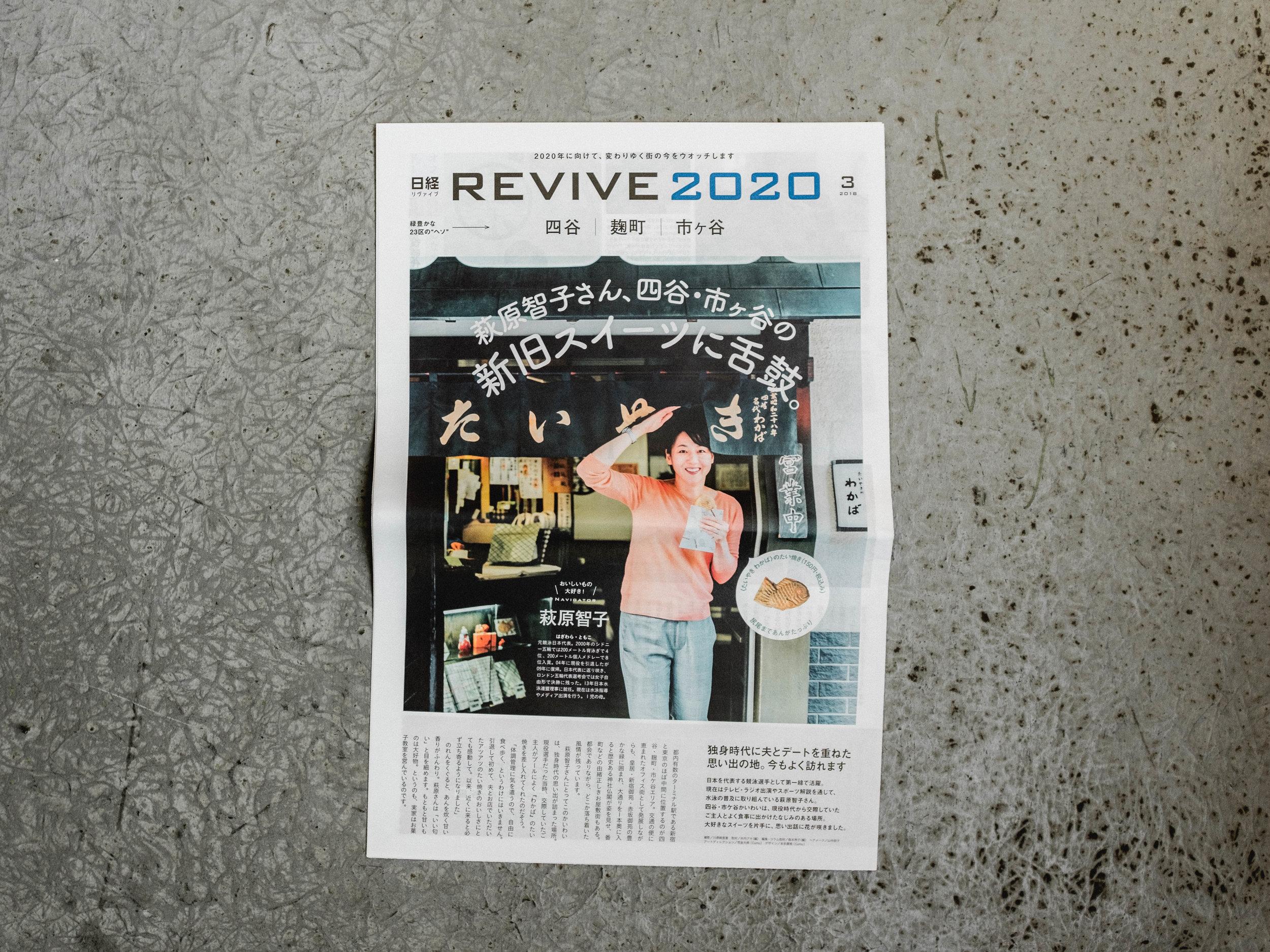 日経REVIVE2020,3月号表紙、中ページにと撮影させていただきました。モデルは元競泳日本代表の萩原智子さんです。