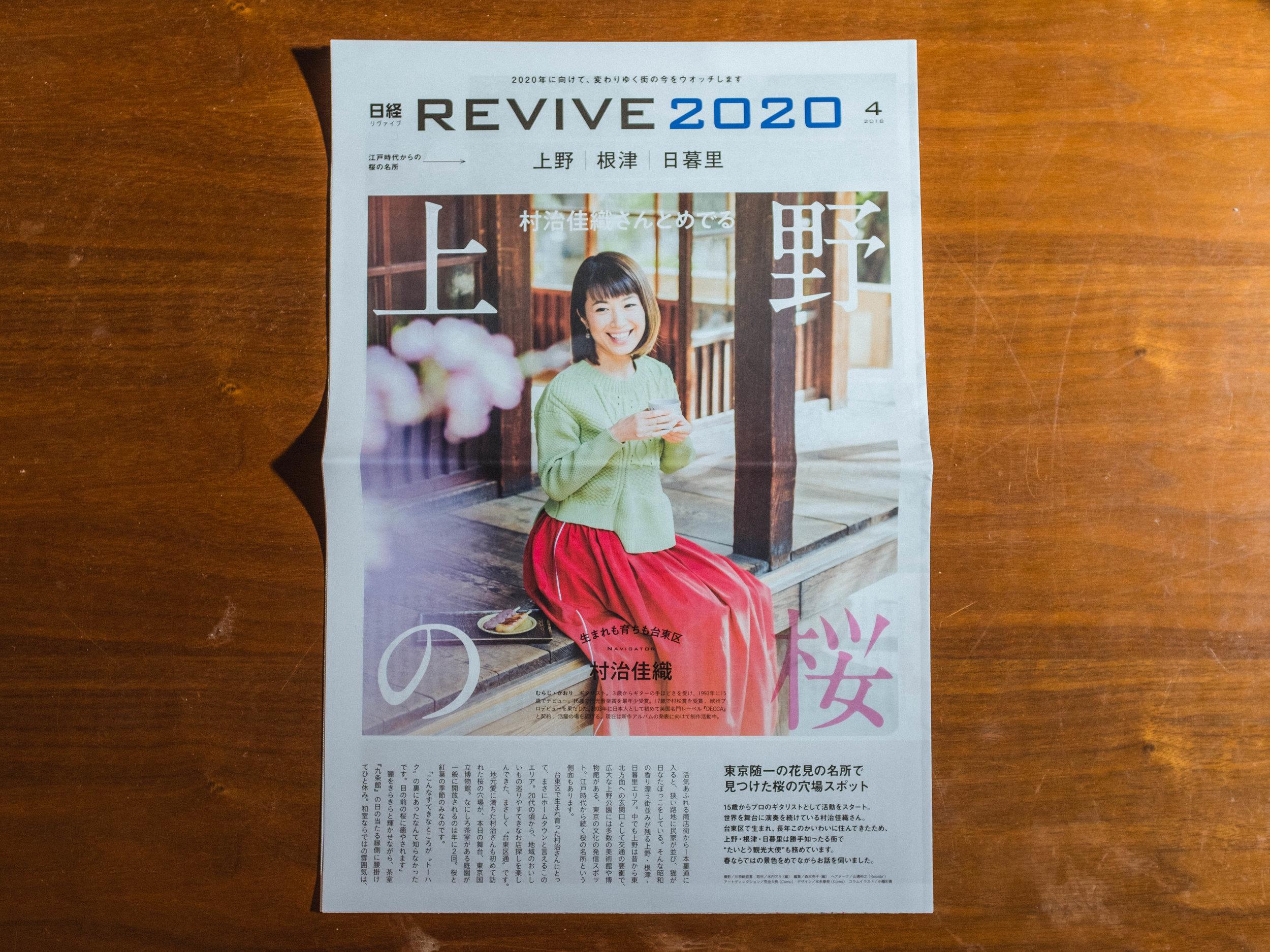 日経REVIVE2020,4月号表紙、中ページと撮影させていただいております。モデルはギタリストの村治佳織さんです。