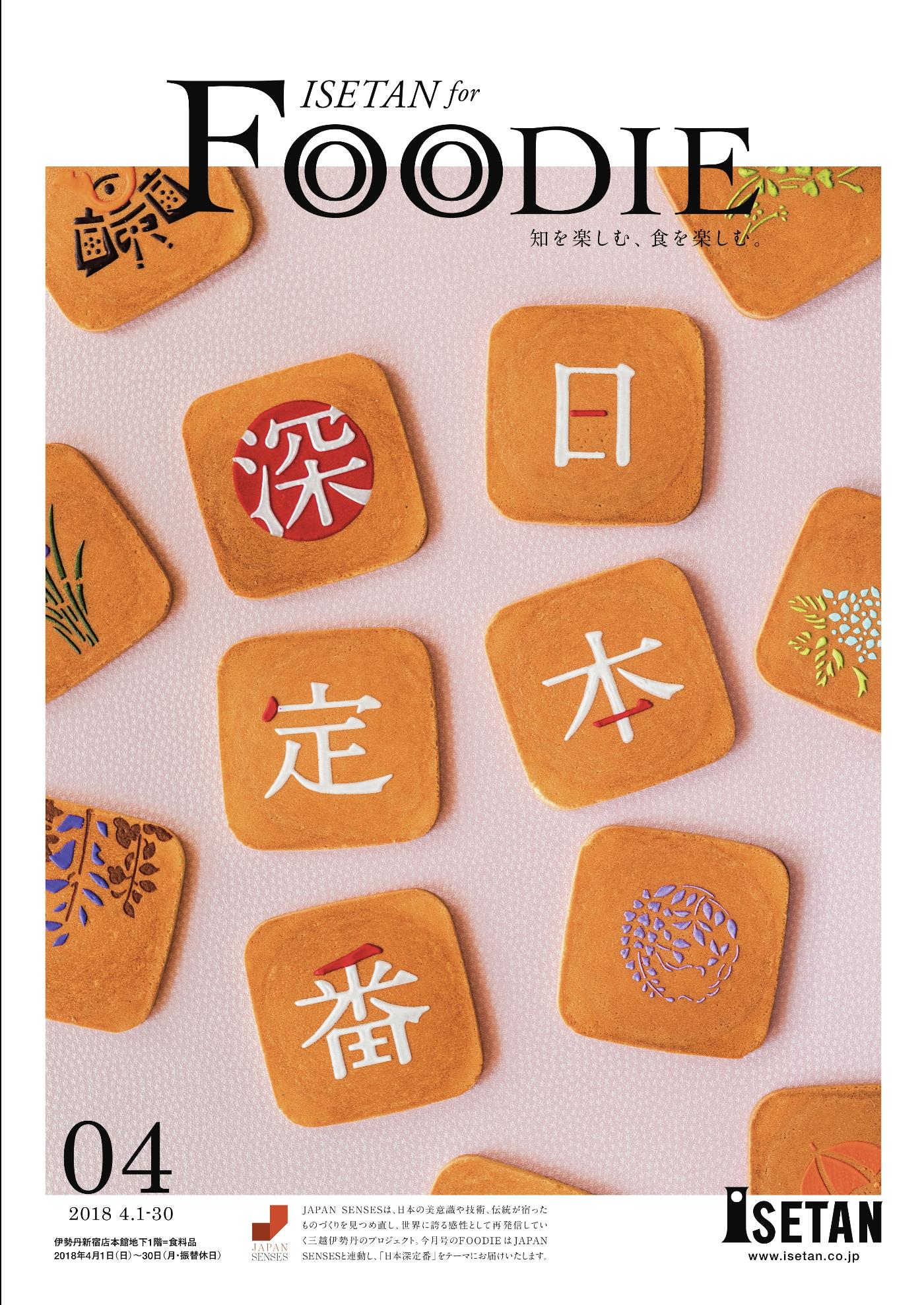 ISETAN for FOODIE4月号表紙、中ページと丸っと一冊撮影させいただいております。