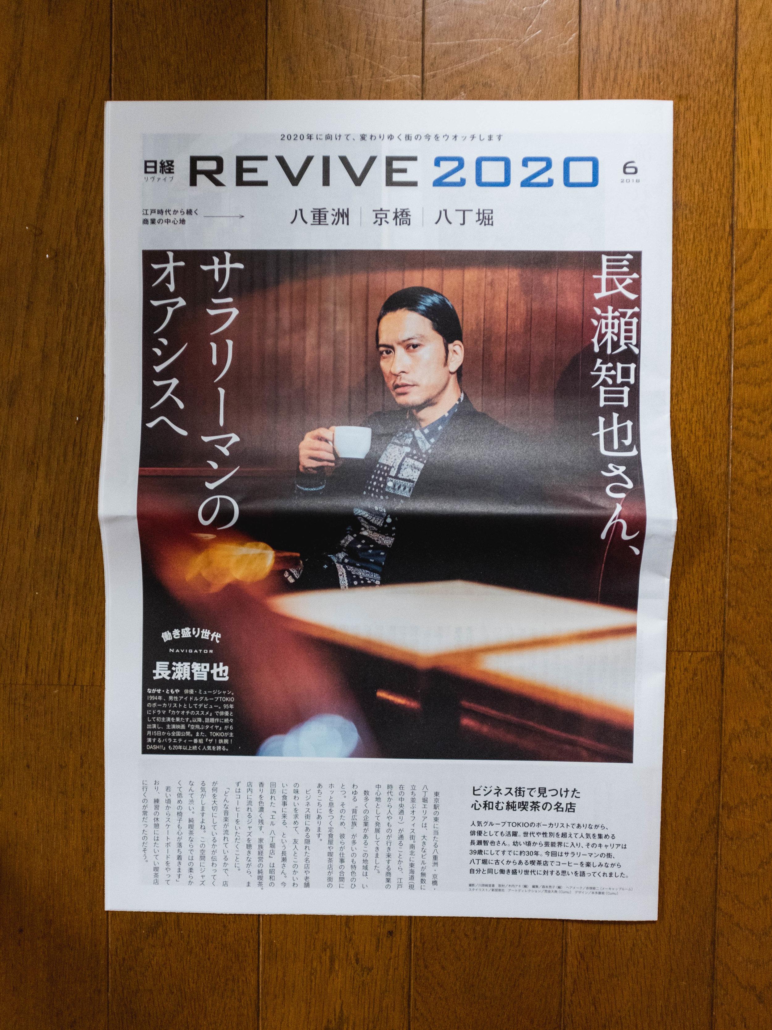 日経REVIVE2020,6月号表紙、中面にて長瀬智也さん撮影させていただいております。