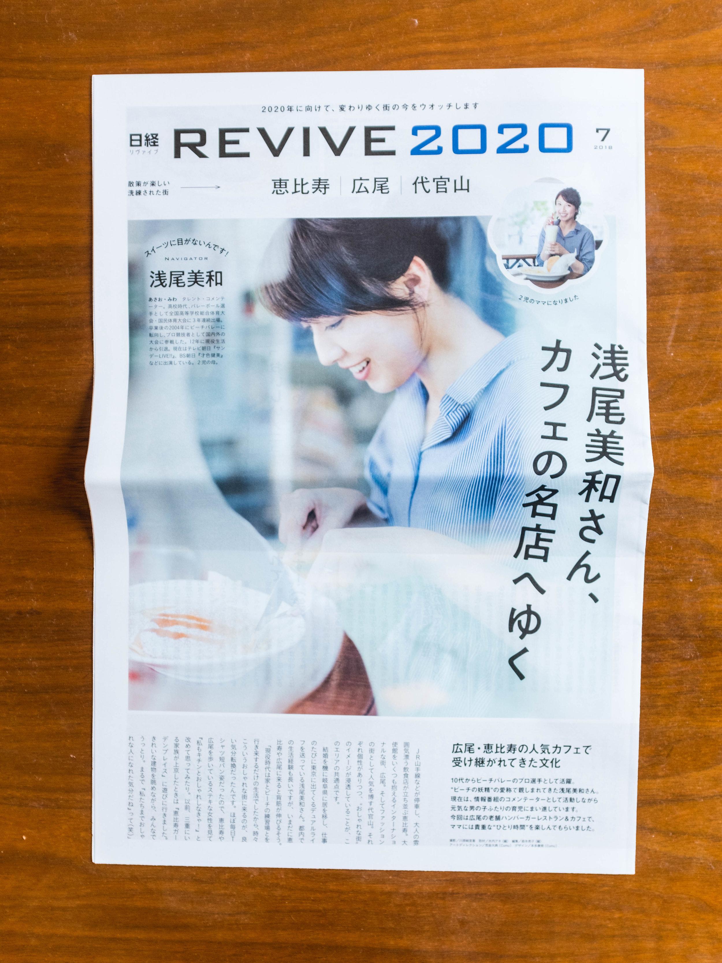 日経REVIVE2020,7月号にて表紙浅尾美和さん撮影させていただいております。