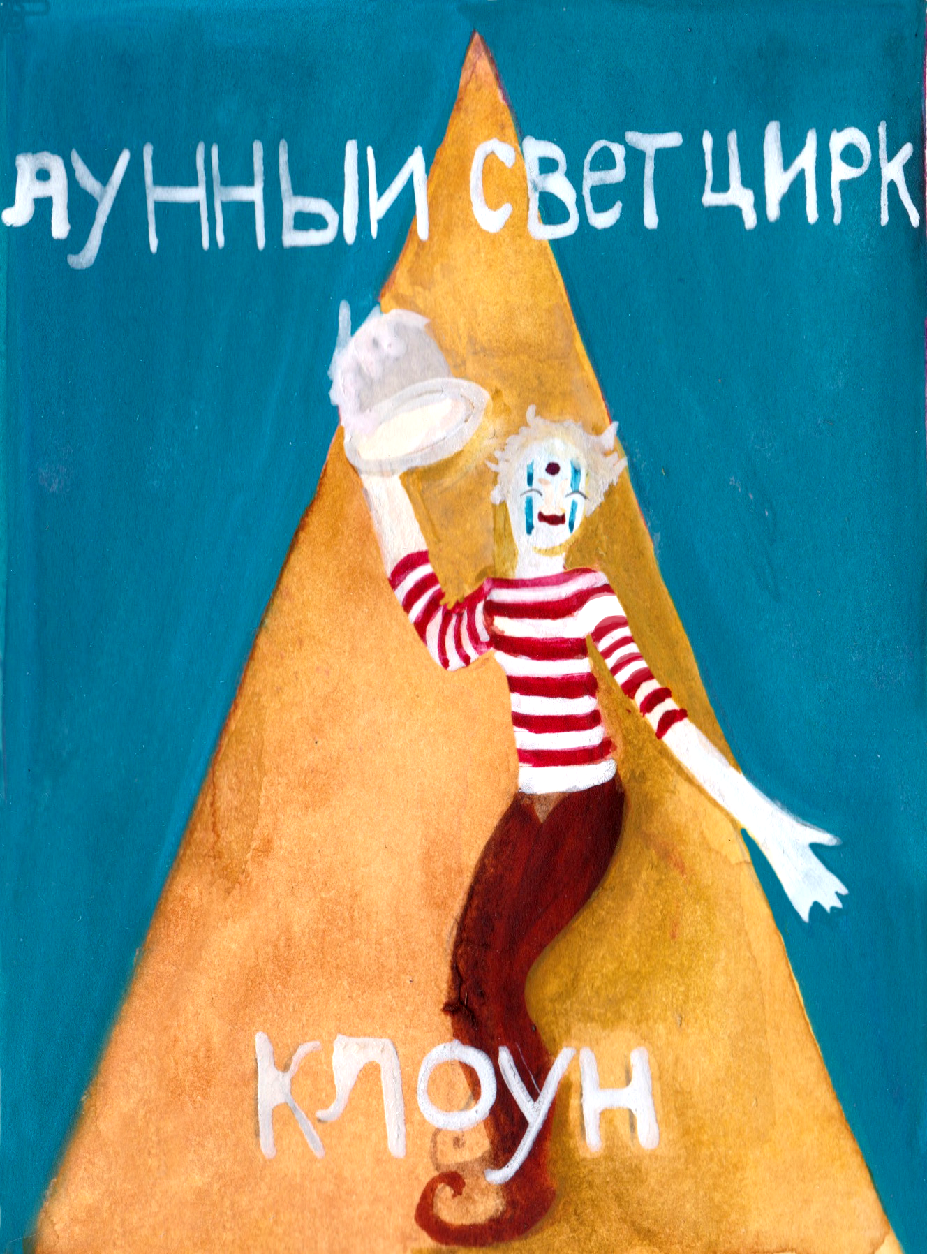 Russian poster for Kazimir's act