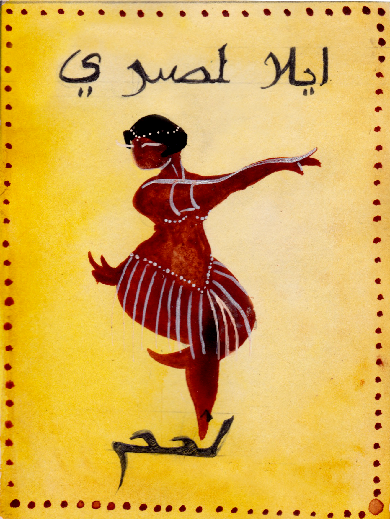 Poster for 'Egyptian Ella' in Arabic