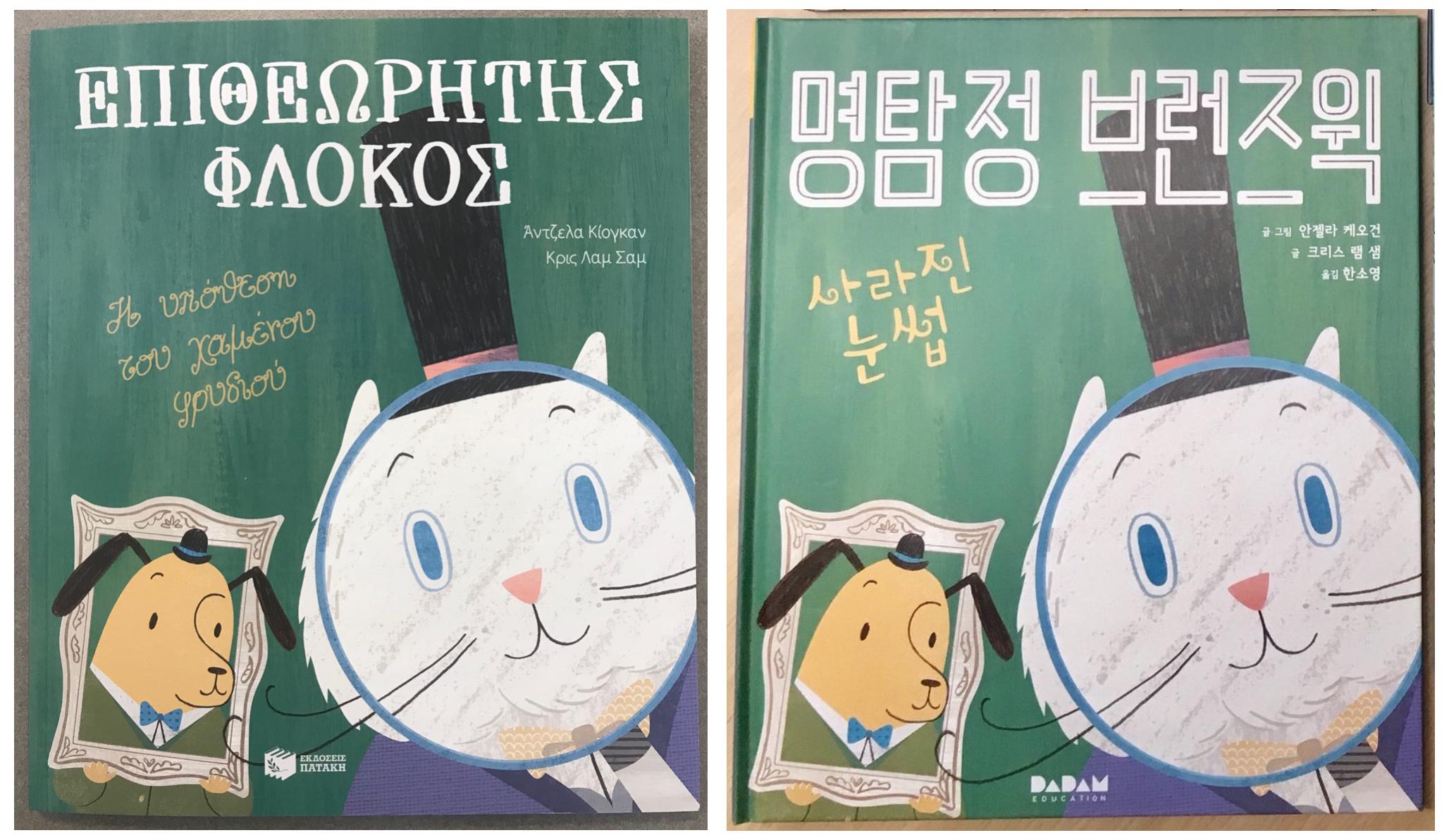 Inspector Brunswick editions in Greek and Korean