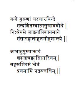 Astanga-Mantra-PDF.png