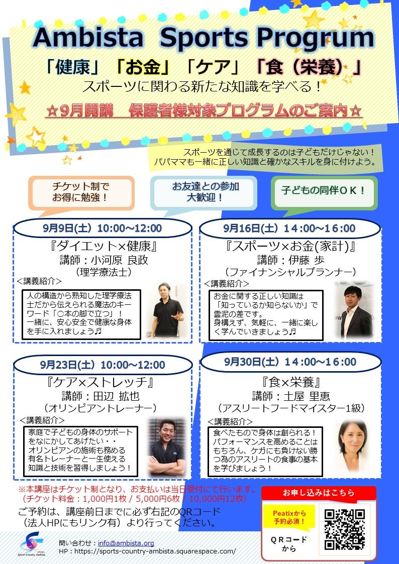 【最終版】アンビスタスポーツプログラム案内チラシ(9月).jpg