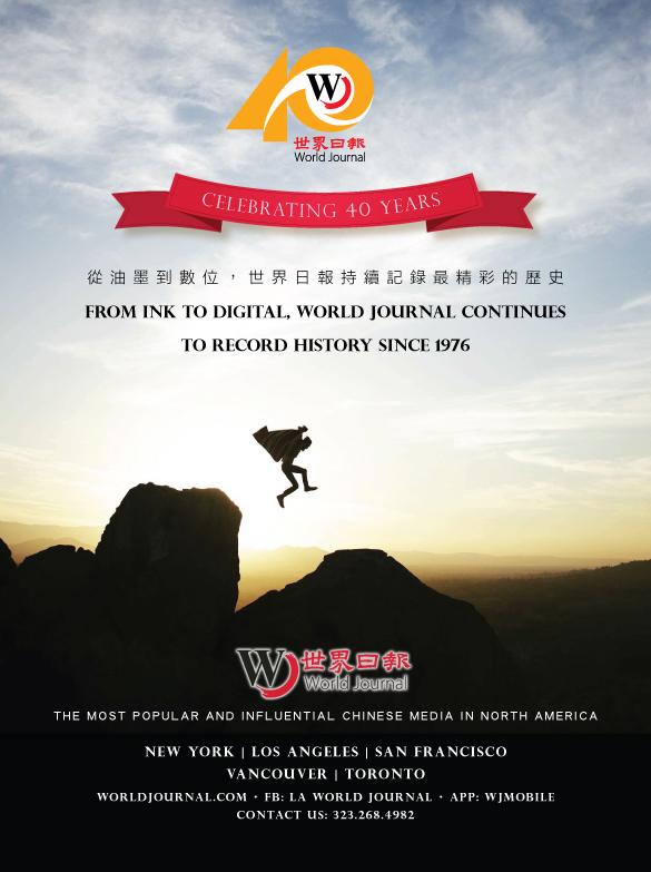World Journal's 40 year celebration.