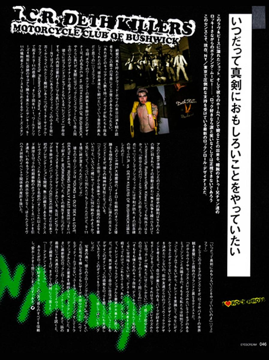 I.C.R. EYESCREAM JAPAN.jpg
