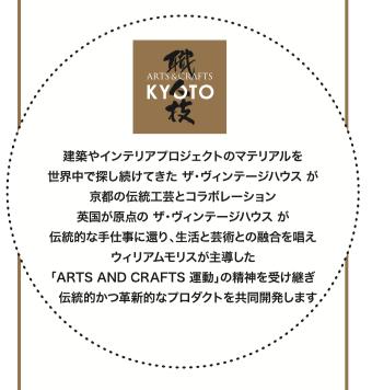 京都 伝統工芸 職人技 建材 インテリアデザイン