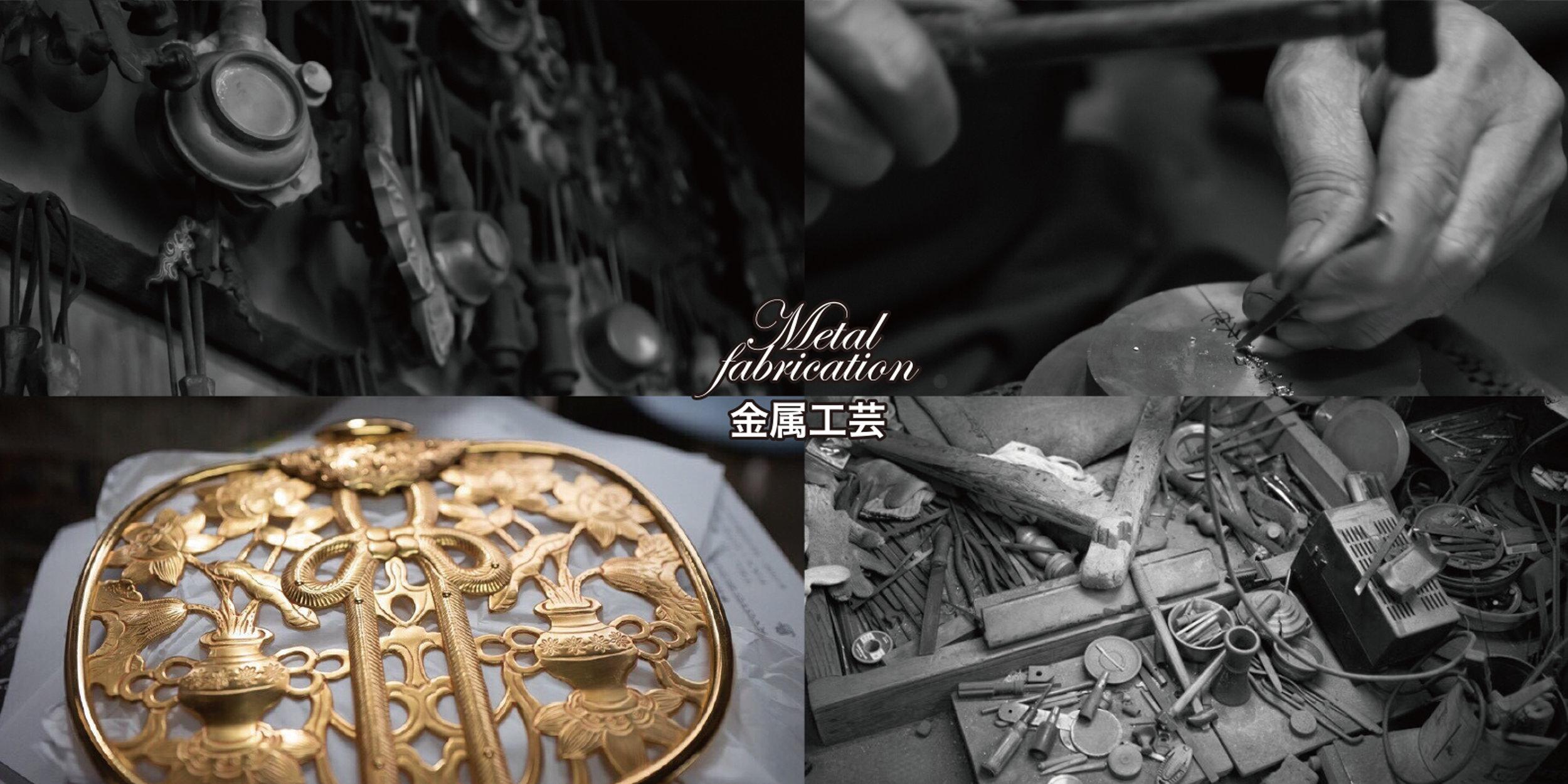 鉄 metal  kyoto 伝統工芸 京都 ヴィンテージハウス 建築 vintagehouse 内装 デザイナー