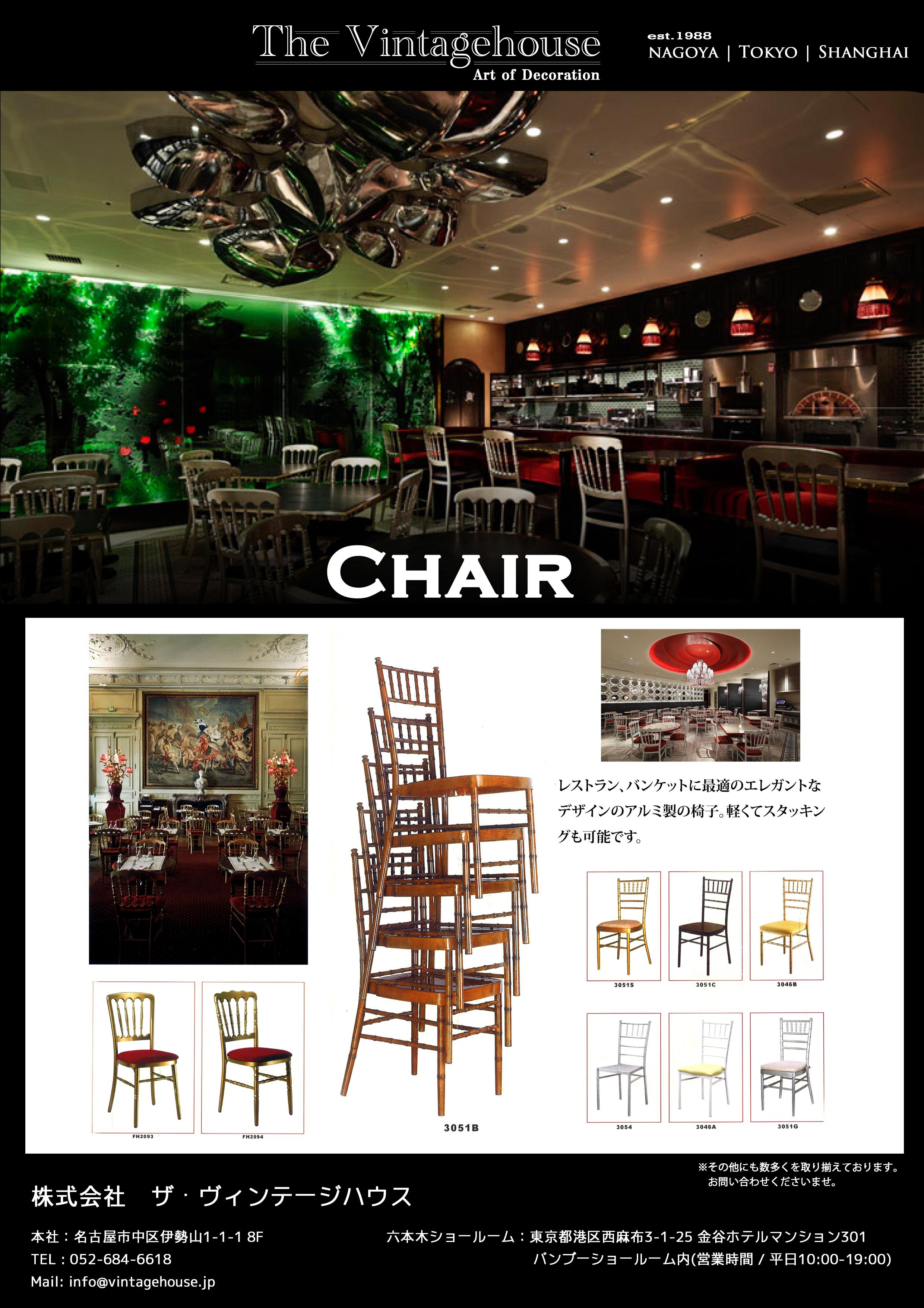 アルミチェア chair ヴィンテージハウス 結婚式 レストラン 椅子 vintagehouse