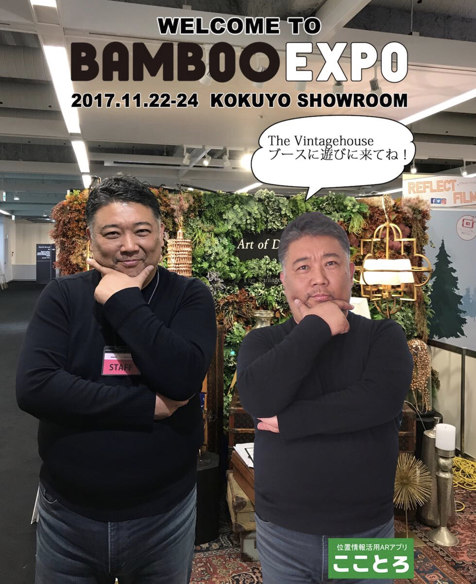 bambooexpo バンブーエキスポ 2017 vintagehouse ヴィンテージハウス インテリア展示会 こことろ エドガ edoga 笈川 ボツ企画 kokuyo コクヨ VR AR