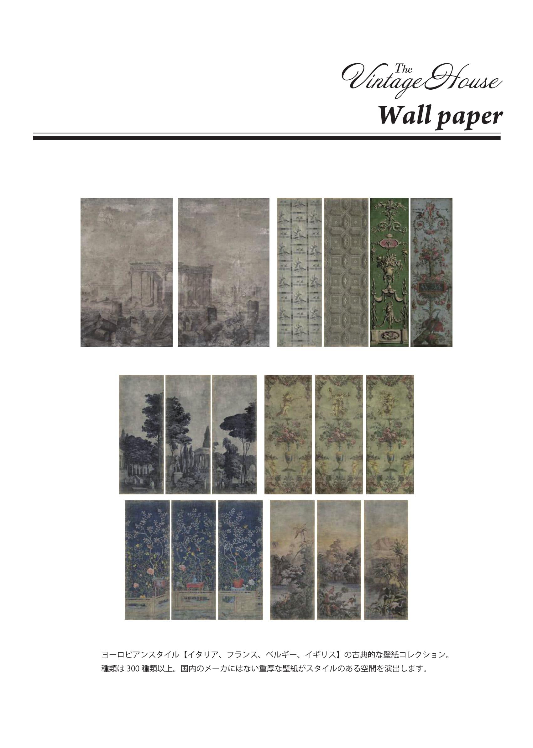 ヴィンテージ壁紙 ウォールアート  vintagewall