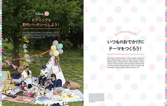 p14_p21_特集トビラ_前半.pdf-2.jpg