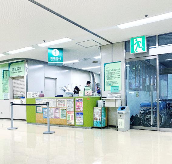 Hiroo Hospital