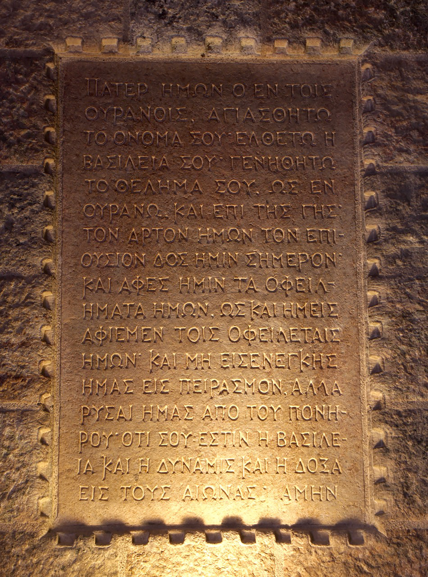 Figure 12: The inscription on the right wall is the Lord's Prayer in Greek, the language of the New Testament.