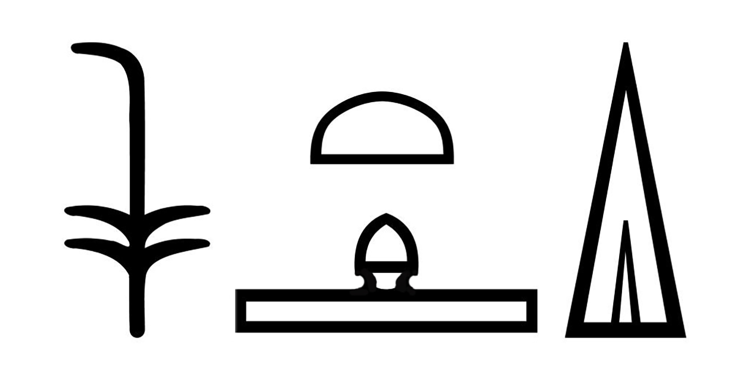 """Figure 10: These hieroglyphs read  hetep di niswt , meaning """"an offering which the king gives."""" This is the standard beginning to offering prayers throughout Egyptian history."""