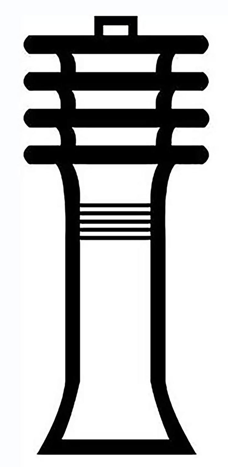 """Figure 18:   Djed  Pillar .   The  djed  hieroglyph (Gardiner signlist R11) is a word translated as """"stability"""" (see Figure 19). The symbol came to be connected with the backbone of the god Osiris."""