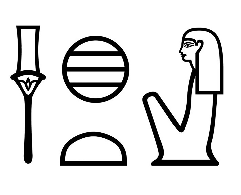 Figure 21: The name of Sekhmet in hieroglyphs.