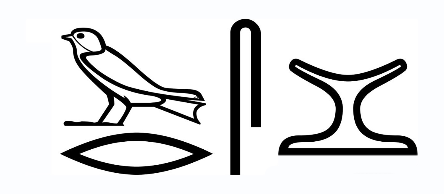"""Figure 8:The Egyptian word for """"headrest"""" in hieroglyphs."""