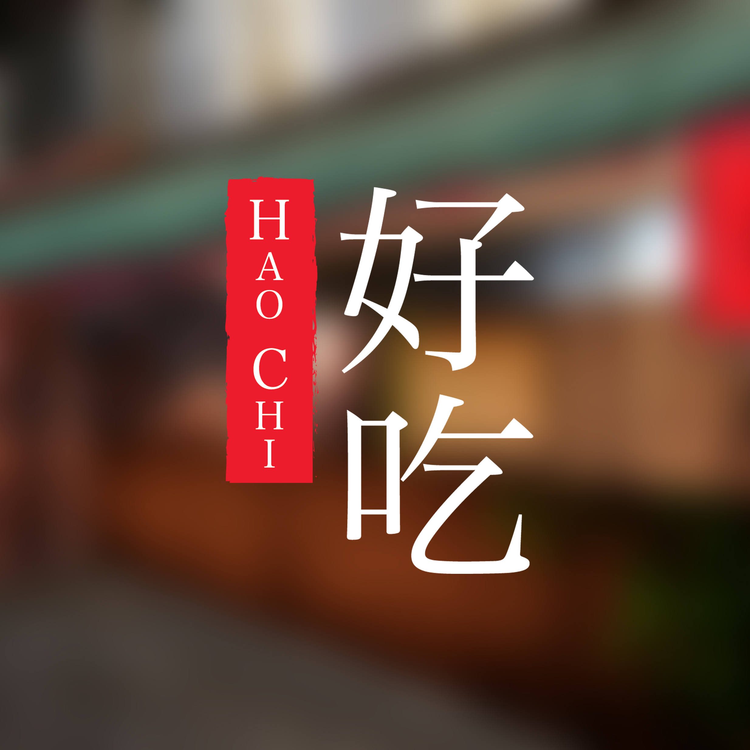 HAOCHI.jpg