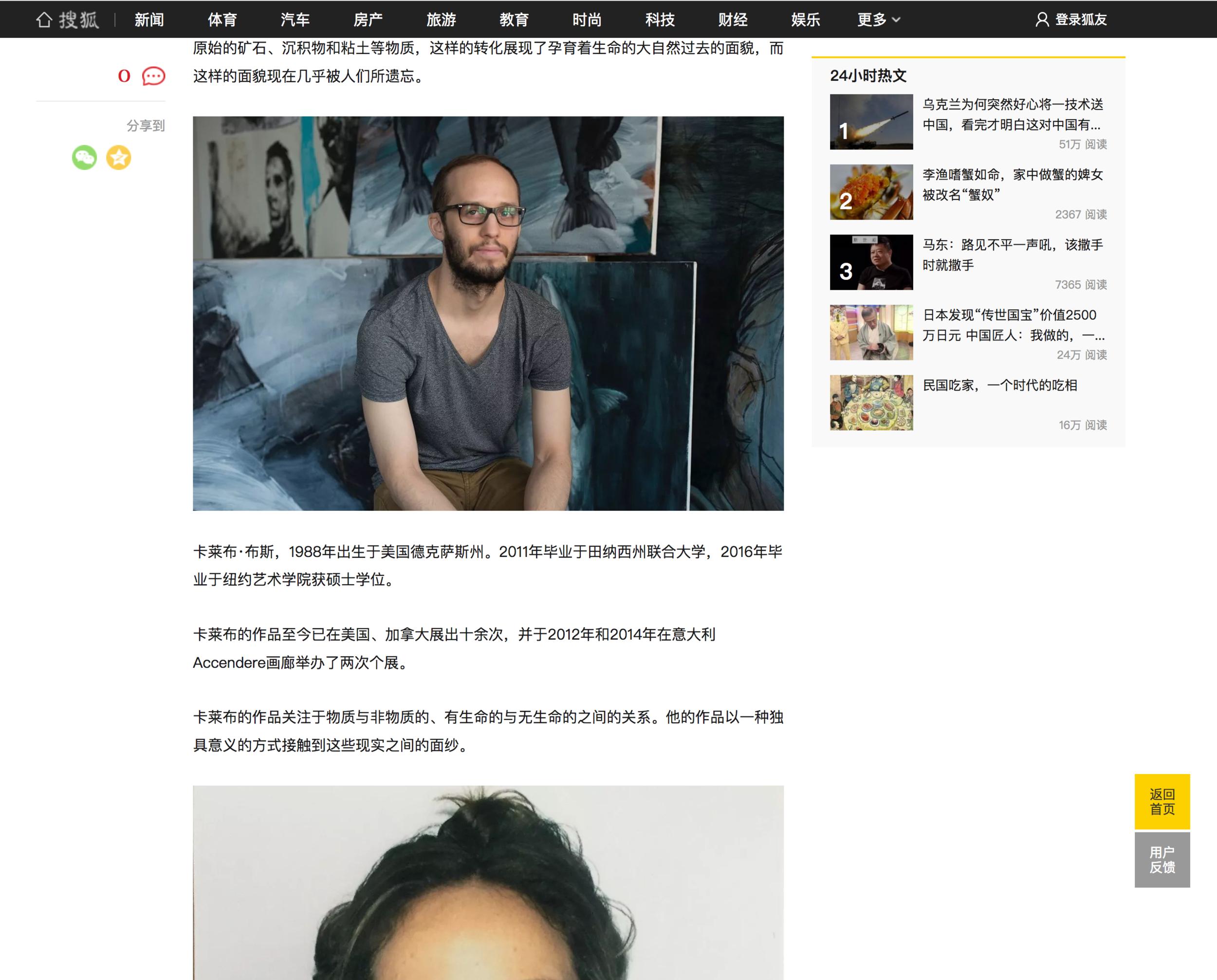 Sohu.com.png