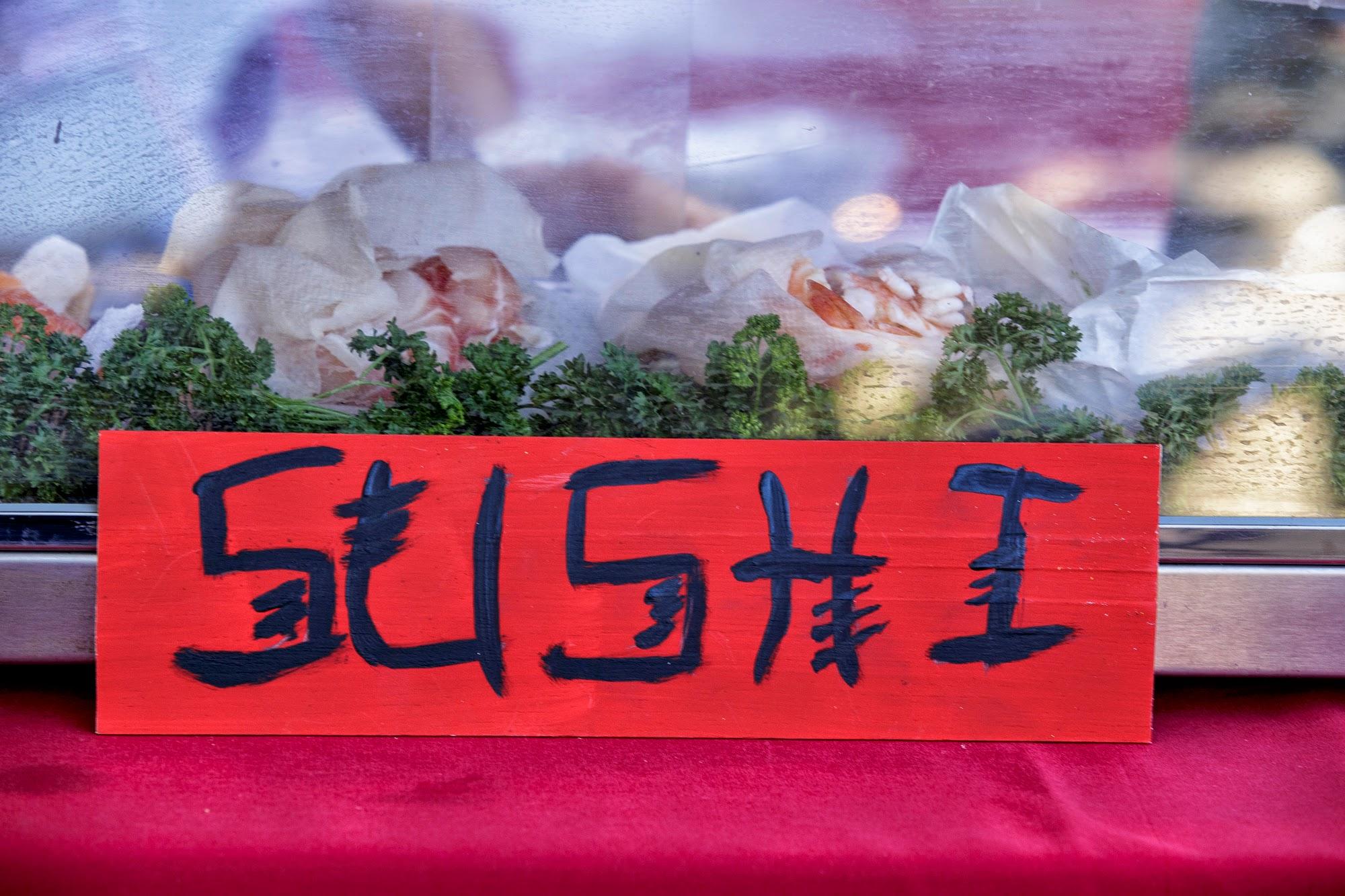 000 - Asian Felici sushi.jpeg