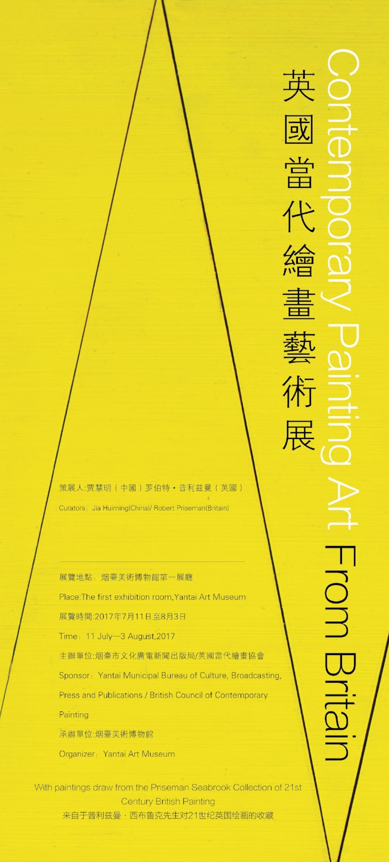 Low Res Yantai Poster.jpg