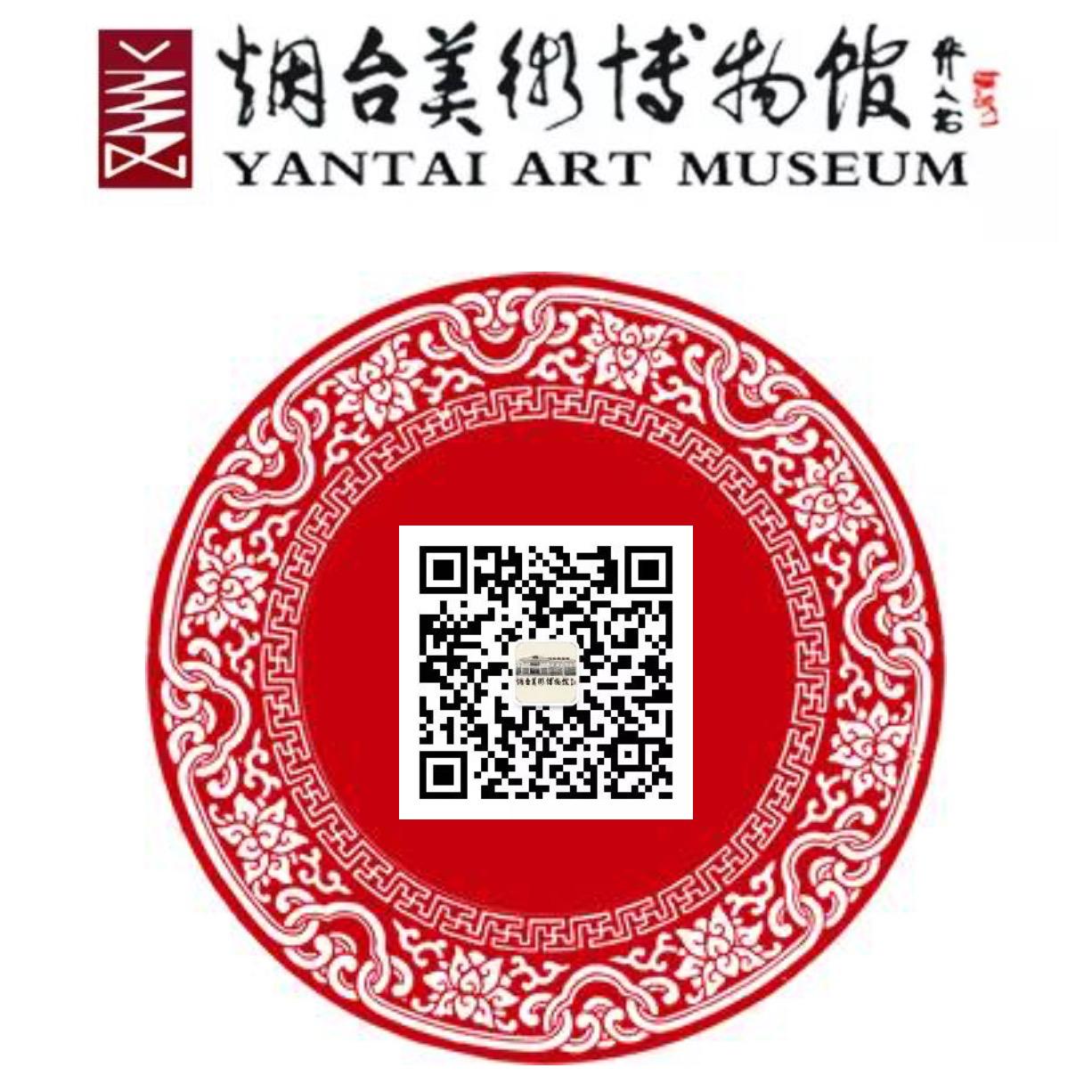Yantai:logo.jpg