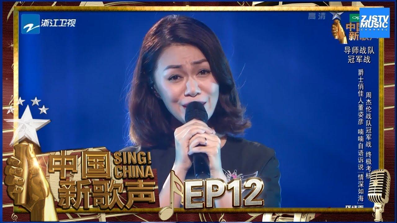 joanna dong china voice.jpg
