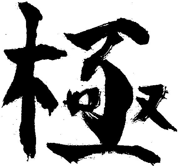 Character 6 Ji.jpg