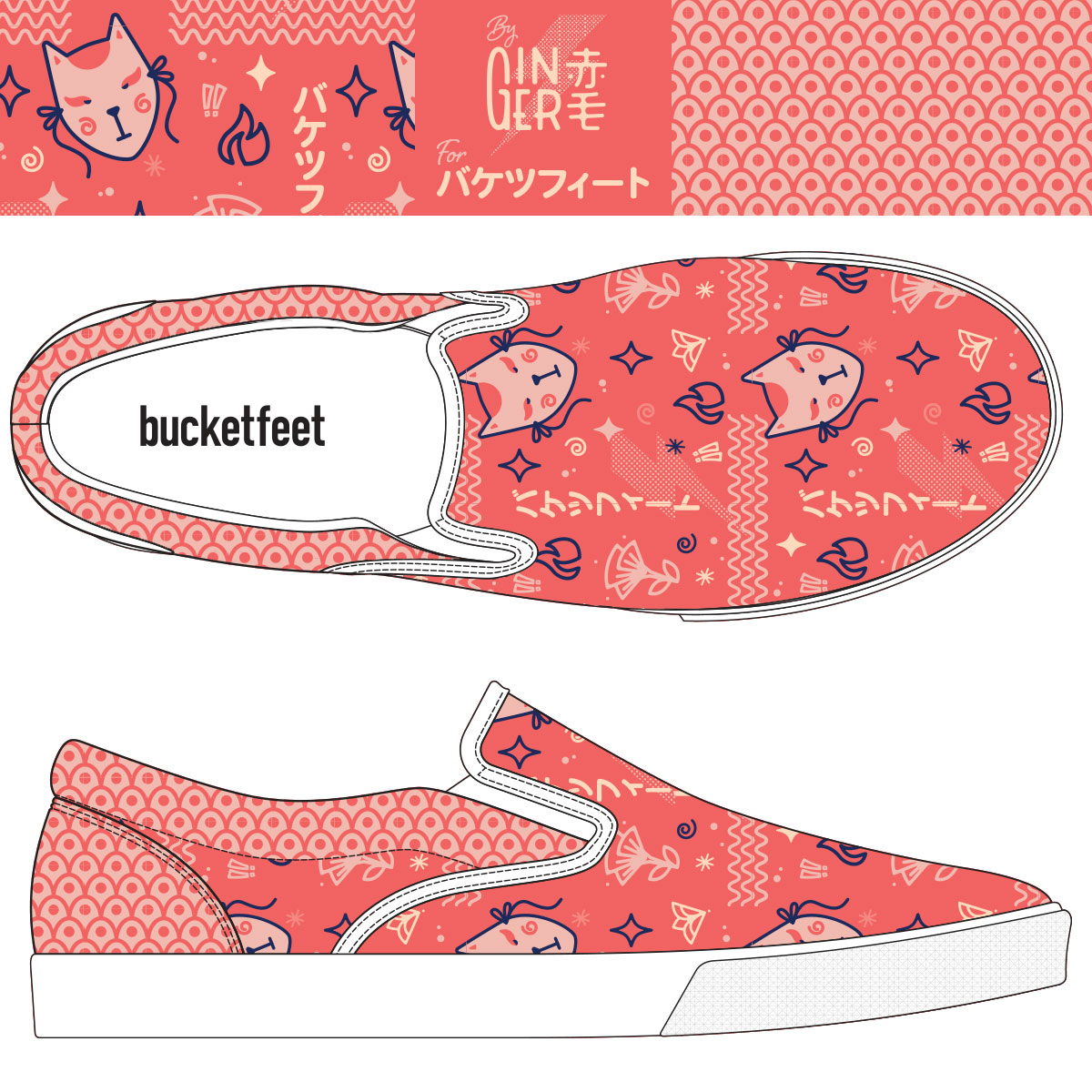 Ginger-branded-bucketfeet.jpg