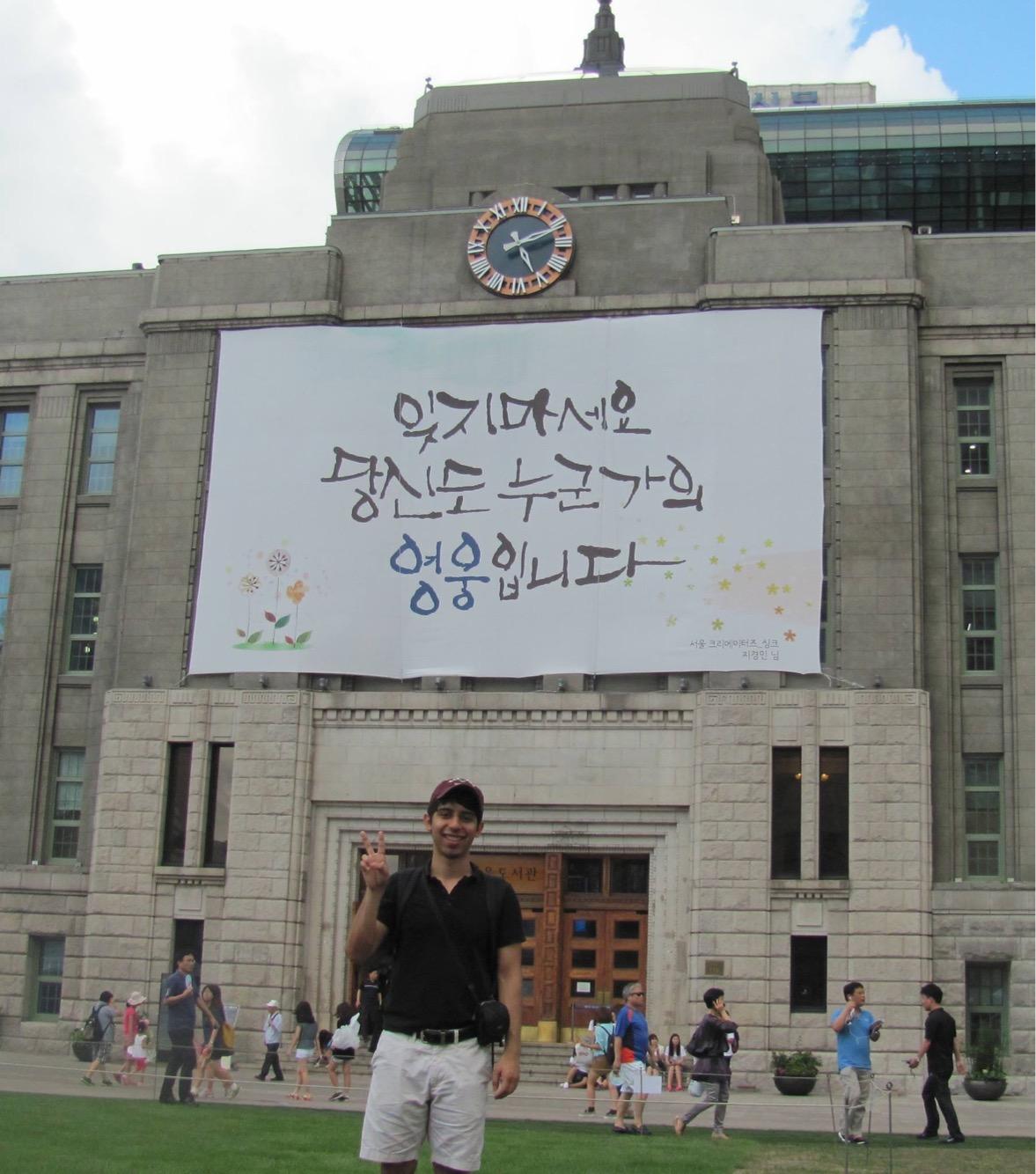 South Korea - June 2013Downtown Seoul,City Hall