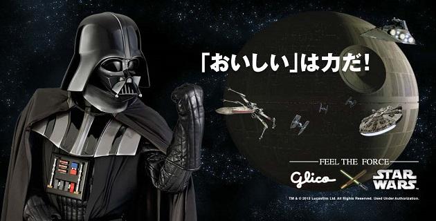 Glico-x-Star-Wars.jpg