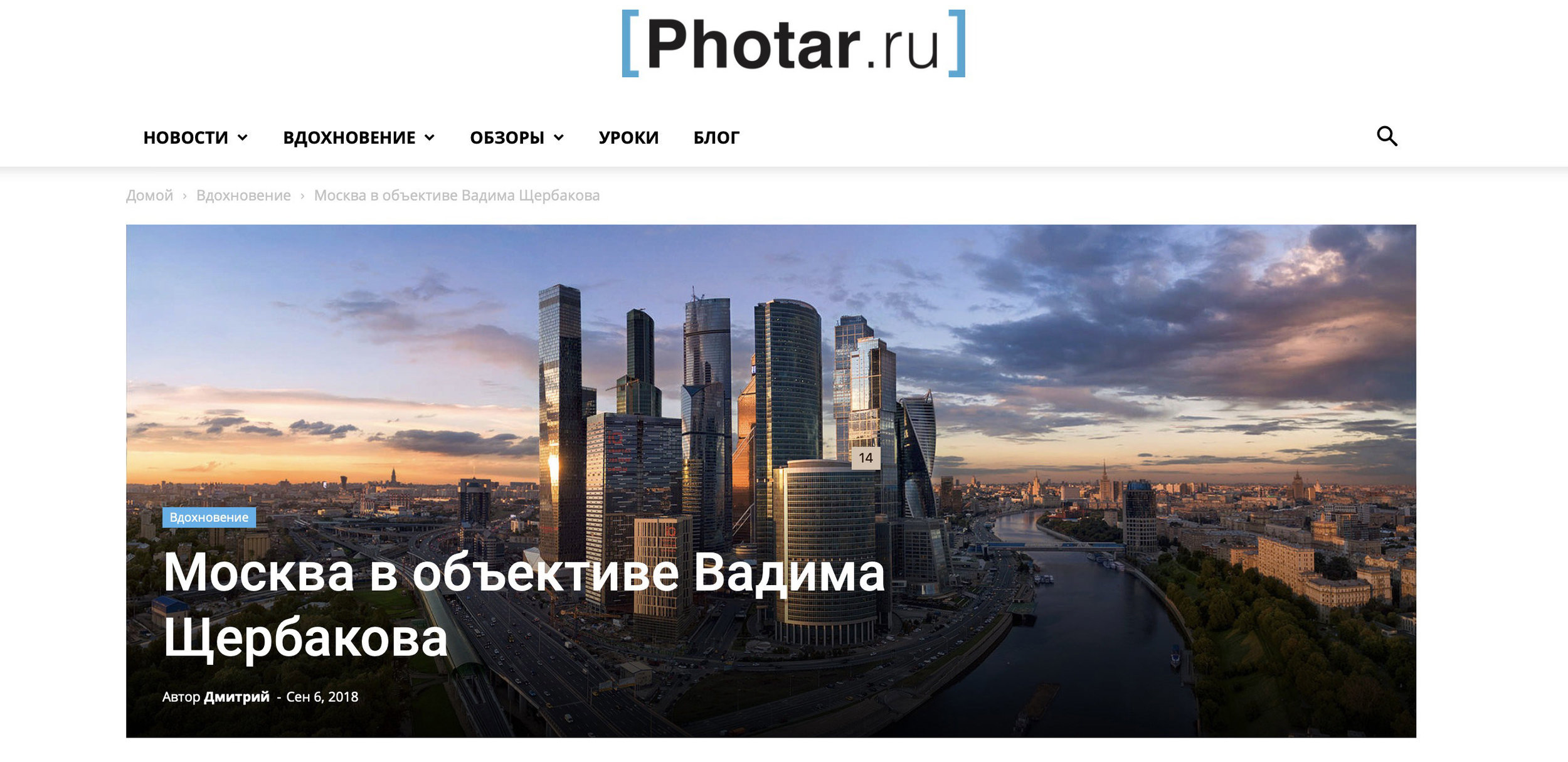 Article on Photar Russian website